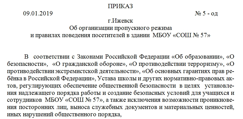 Образец приказ о проникновении посторонних лиц на опо