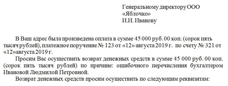 письмо об излишне перечисленных денежных средствах образец