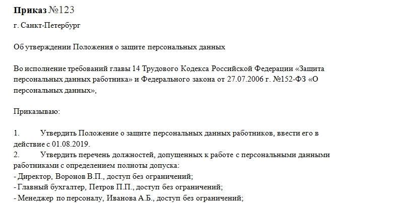 приказ об утверждении положения о персональных данных образец