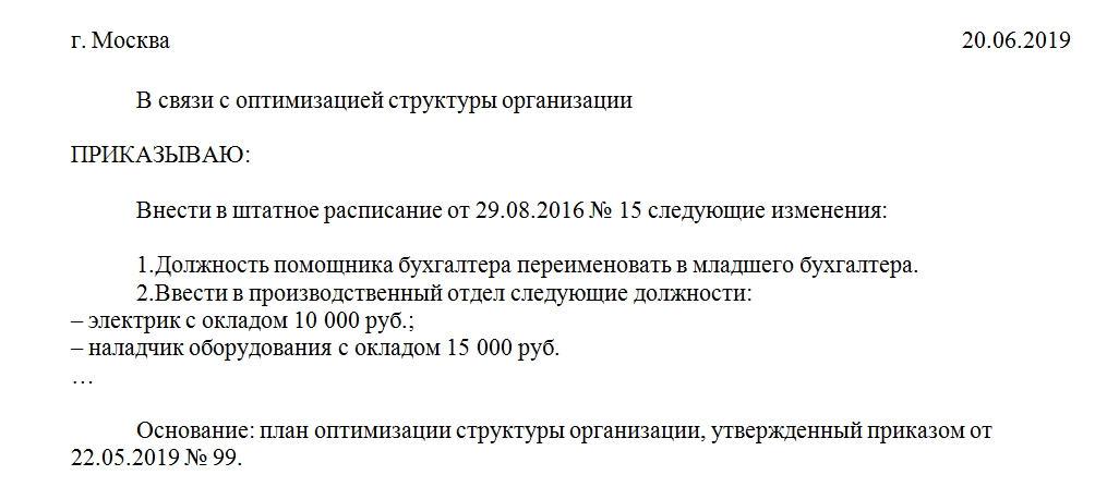 приказ о введении новой должности в штатное расписание образец