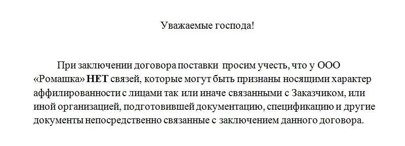 письмо об аффилированности организаций образец