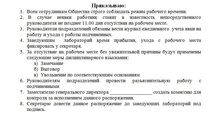 приказ о соблюдении трудовой дисциплины образец