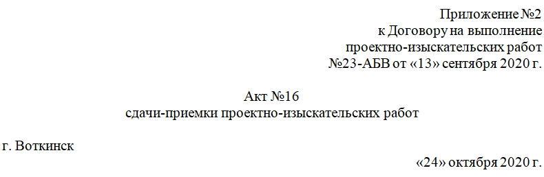 Акт на проектно-изыскательские работы. Часть 1