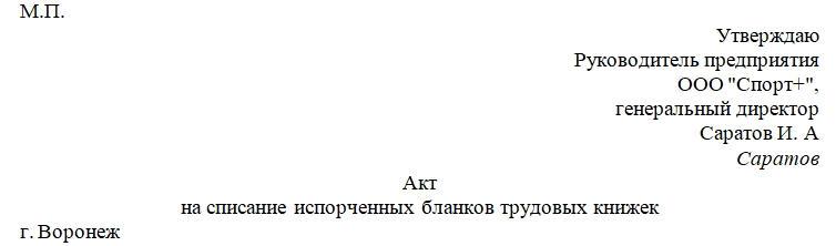 Изображение - Акт списания трудовых книжек - образец akt-na-spisanie-trudovyh-knizhek-800-1