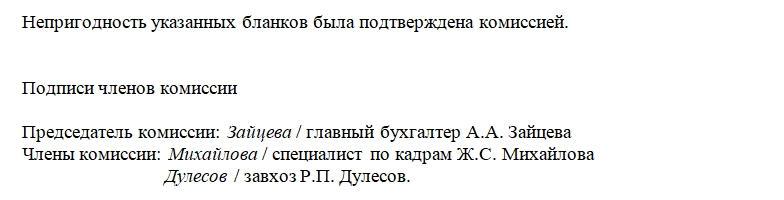 Изображение - Акт списания трудовых книжек - образец akt-na-spisanie-trudovyh-knizhek-800-2