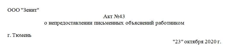 Акт о непредоставлении письменного объяснения работником. Часть 1