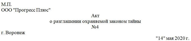 Акт о разглашении охраняемой законом тайны. Часть 1