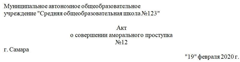 Акт о некорректном поведении работника