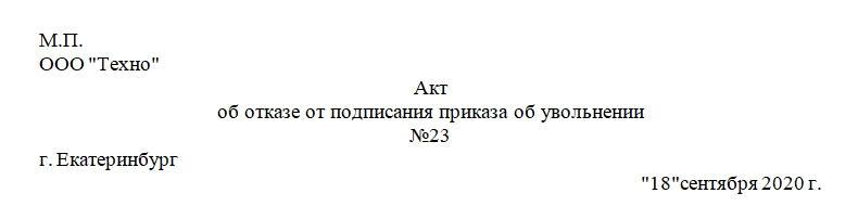 Акт об отказе давать объяснения нарушению трудовых обязанностей. Часть 1