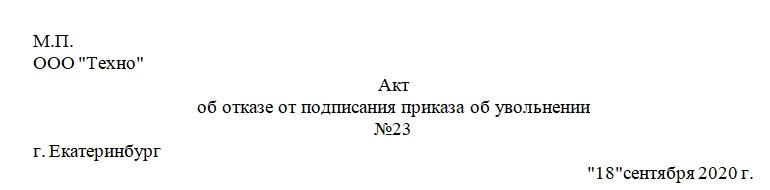 Акт об отказе от подписания приказа об увольнении. Часть 1