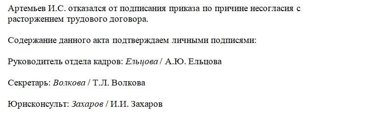 Акт об отказе от подписания приказа об увольнении. Часть 2