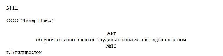 Акт об уничтожении бланков трудовых книжек и вкладышей к ним. Часть 1