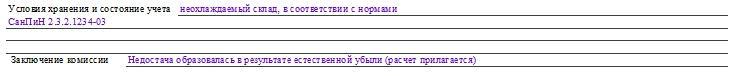 Акт о выборочной проверке наличия ТМЦ в местах хранения по форме МХ-14. Часть 2