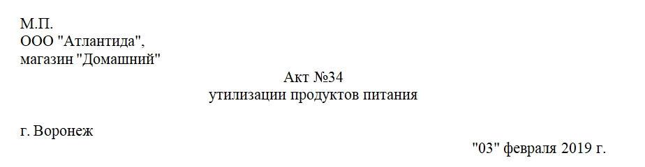 Бланк административного протокола