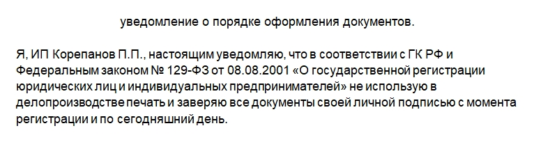 Образец письма об отсутствии у ИП печати