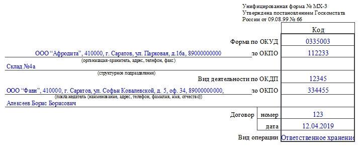 Акт о возврате ТМЦ, сданных на хранение, по форме МХ-3. Часть 1