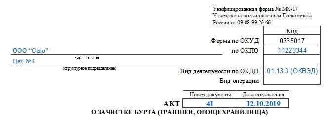 Акт о зачистке бурта (траншеи, овощехранилища) по форме МХ-17. Часть 1