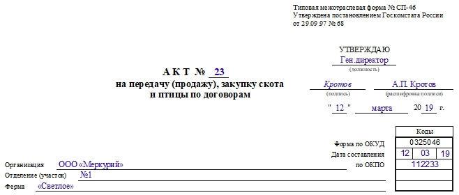 Акт на передачу (продажу), закупку скота и птицы по договорам по форме СП-46. Часть 1