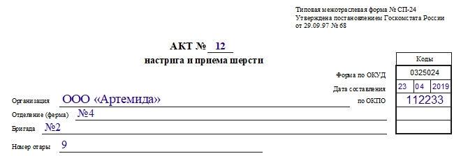 Акт настрига и приема шерсти по форме СП-24. Часть 1