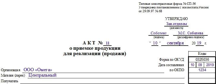 Акт о приемке продукции для реализации (продажи) по форме СП-36. Часть 1