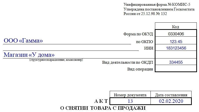 Акт о снятии товара с продажи по форме КОМИС-5. Часть 1