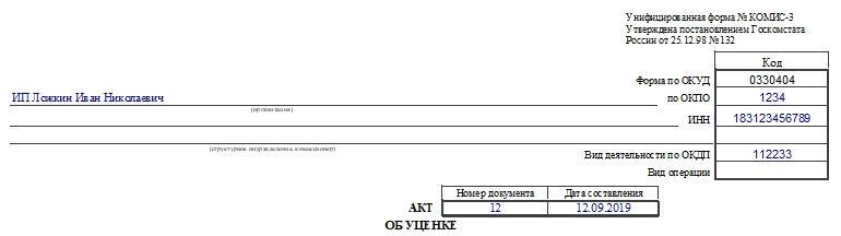 Акт об уценке по форме КОМИС-3. Часть 1