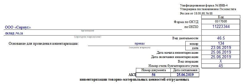 Акт инвентаризации ТМЦ отгруженных по форме ИНВ-4. Часть 1