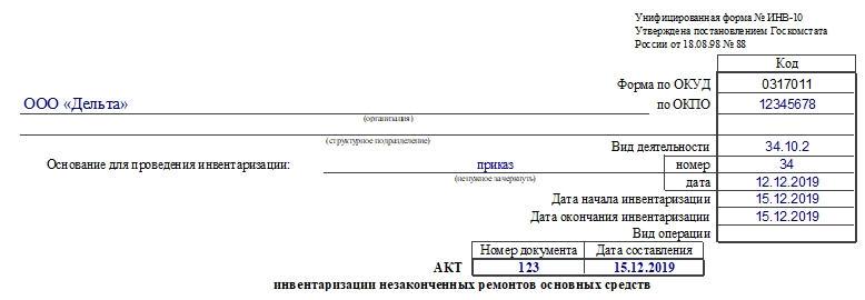 Акт инвентаризации незаконченных ремонтов основных средств по форме ИНВ-10. Часть 1