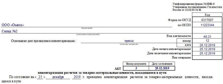 Акт инвентаризации расчетов за ТМЦ, находящиеся в пути, по форме ИНВ-6. Часть 1