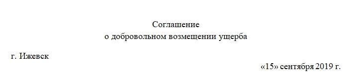 Соглашение о добровольном возмещении ущерба работником. Часть 1