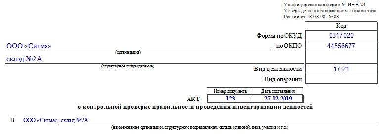 Акт о контрольной проверке правильности проведения инвентаризации ценностей по форме ИНВ-24. Часть 1