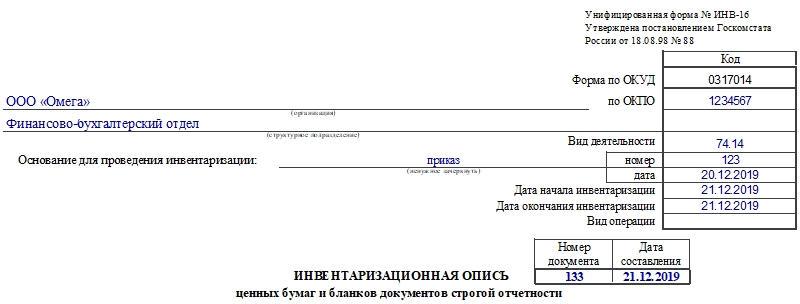 Инвентаризационная опись ценных бумаг и БСО по форме ИНВ-16. Часть 1