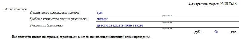 Инвентаризационная опись ценных бумаг и БСО по форме ИНВ-16. Часть 2