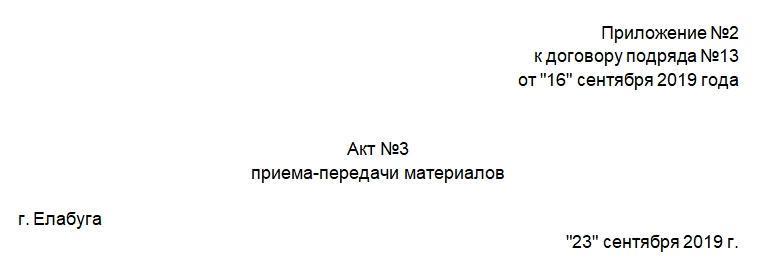 Акт приема передачи без договора образец