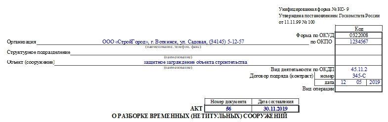 Акт о разборке временных (нетитульных) сооружений по форме КС-9. Часть 1