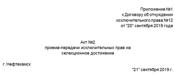 Акт приема-передачи исключительных прав. Часть 1