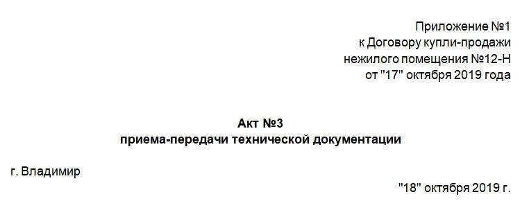 Акт приема-передачи технической документации. Часть 1