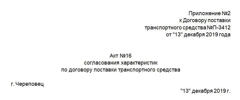 Акт согласования характеристик по договору поставки автомобиля. Часть 1