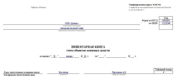 Инвентарная книга учета объектов основных средств по форме ОС-6б. Часть 1