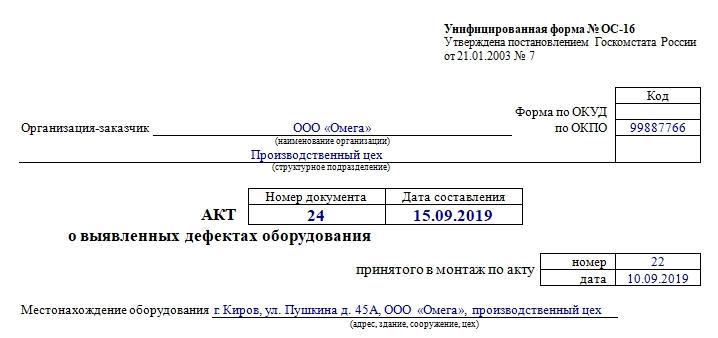 Акт о выявленных дефектах оборудования по форме ОС-16. Часть 1