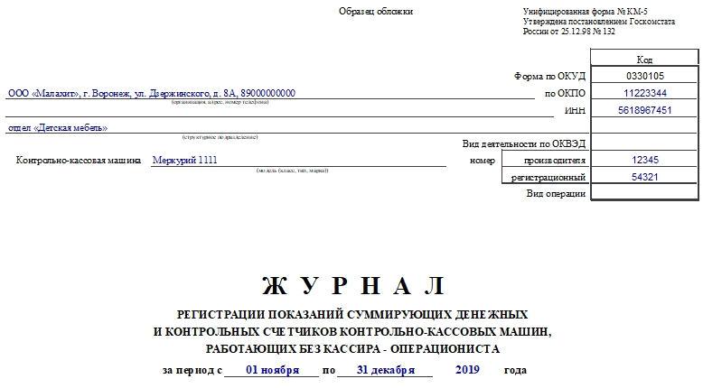 Журнал регистрации показаний суммирующих денежных и контрольных счетчиков ККМ, работающих без кассира-операциониста по форме КМ-5. Часть 1