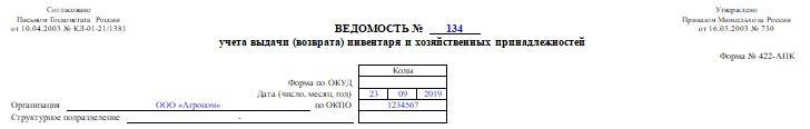 Ведомость учета выдачи (возврата) инвентаря и хозяйственных принадлежностей по форме 422-АПК. Часть 1