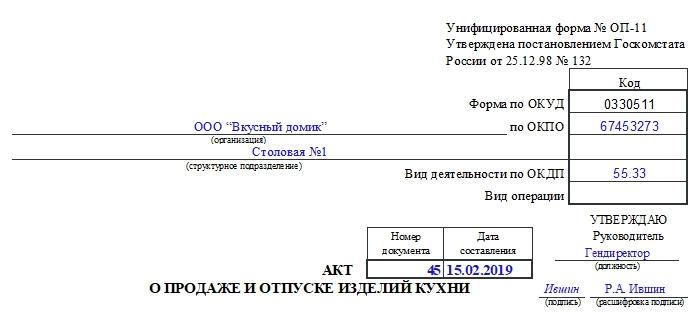 Акт о продаже и отпуске изделий кухни по форме ОП-11. Часть 1