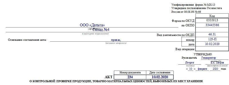 Акт о контрольной проверке продукции, ТМЦ, вывозимых из мест хранения по форме МХ-13. Часть 1