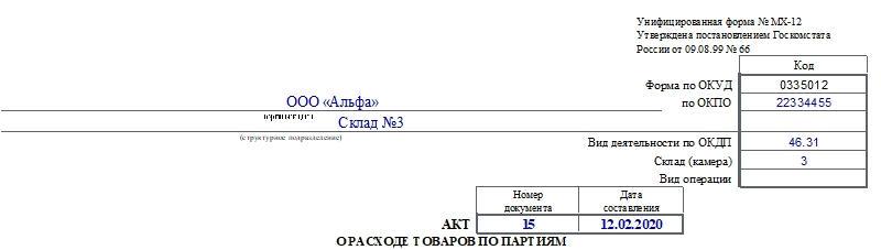 Акт о расходе товаров по партиям по форме МХ-12. Часть 1