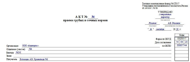 Акт приема грубых и сочных кормов по форме СП-17. Часть 1