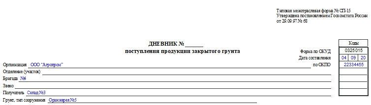 Дневник поступления продукции закрытого грунта по форме СП-15. Часть 1