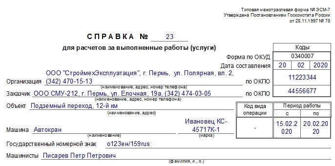 Справка для расчетов за выполненные работы (услуги) по форме ЭСМ-7. Часть 1