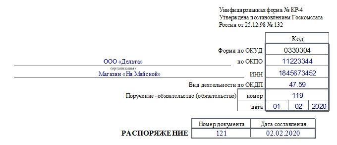 Распоряжение по форме КР-4. Часть 1