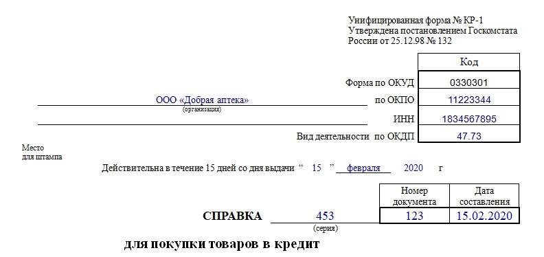 Справка для покупки товаров в кредит по форме КР-1. Часть 1